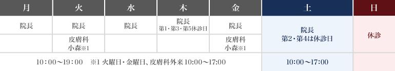 【平日・祝日】 10:00~19:00 【土曜日】 10:00~17:00 (完全予約制) 休診日:第1・第3・第5木曜日、第2・第4土曜日、日曜日