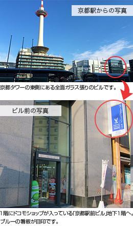京都タワーの東側にある全面ガラス張りのビルです。→1階にドコモショップが入っている「京都駅前ビル」地下1階へ。ブルーの看板が目印です。
