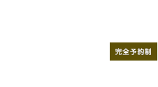 ご予約・お問い合わせ TEL.075-341-3333 【平日・祝日】 10:00~19:00 【土曜日】 10:00~17:00 (完全予約制) 休診日:第1・第3・第5木曜日、第2・第4土曜日、日曜日
